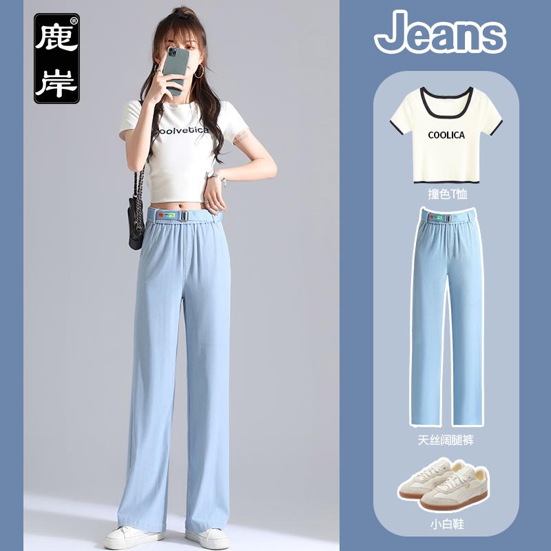 Ice silk wide leg pants womens summer thin 2021 new high waist loose Tencel Jeans Straight casual pants