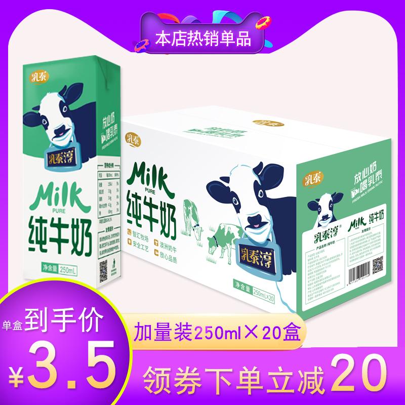 (过期)乳泰奶业旗舰店 全脂整箱特价250ml*20盒纯牛奶 券后98元包邮