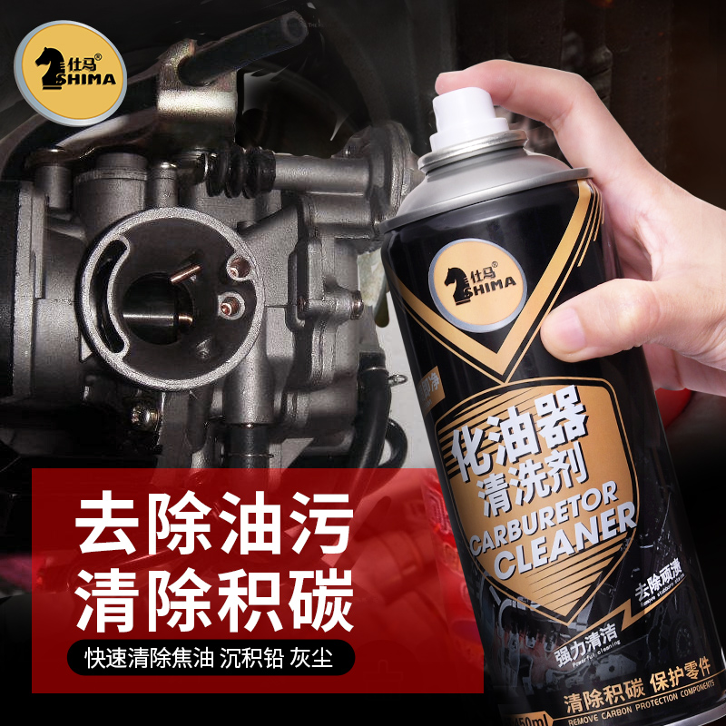 Carburetor cleaner Automobile motorcycle powerful degreasing throttle carbon removal cleaner