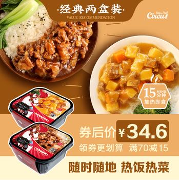 马戏便当自热2盒快速自加热米饭