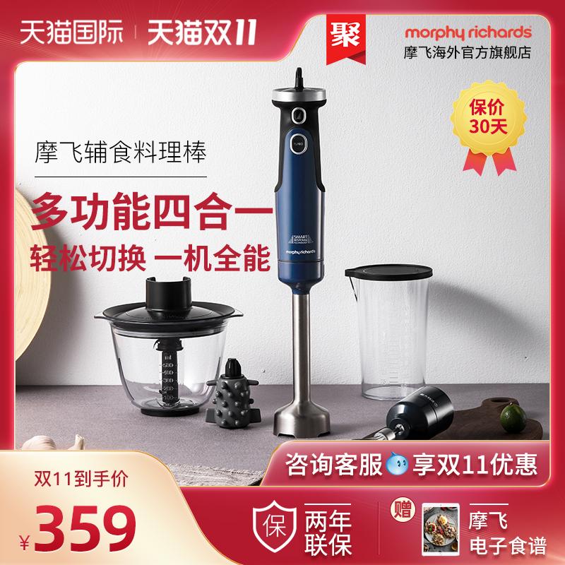 摩飞旗舰店多功能小型料理机婴儿辅食机手持家用搅拌料理棒MR6006
