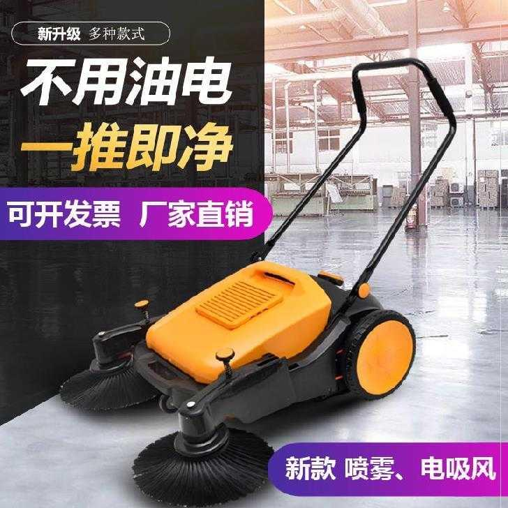 手推式扫地机吸尘器吸扫景区结力抑尘小区物业树叶扫地机器人清洁