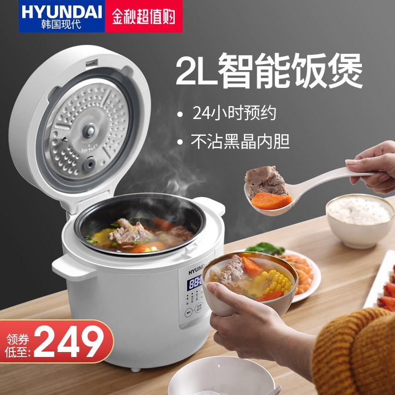韩国现代迷你电饭煲家用多功能全自动智能2升小电饭锅小型1-2-3人11-30新券