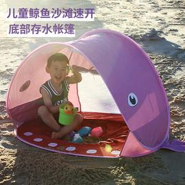 全自动速开免搭建户外便携简易沙滩儿童海边玩水玩沙遮阳防晒帐篷图片