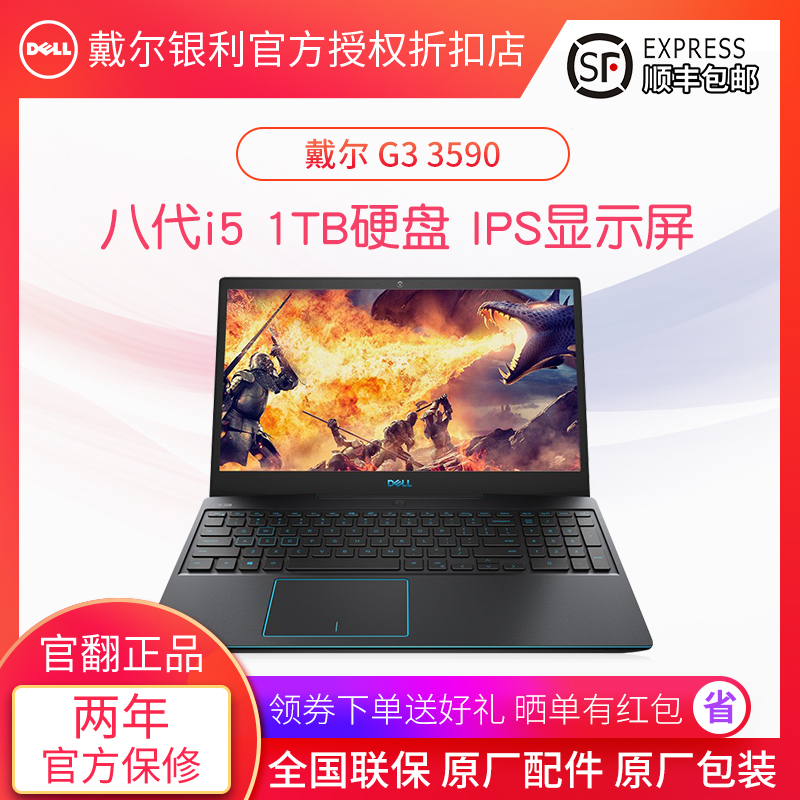 Dell / Dell g 3579 3590 Lingyue 15.6-inch IPS Full HD game notebook