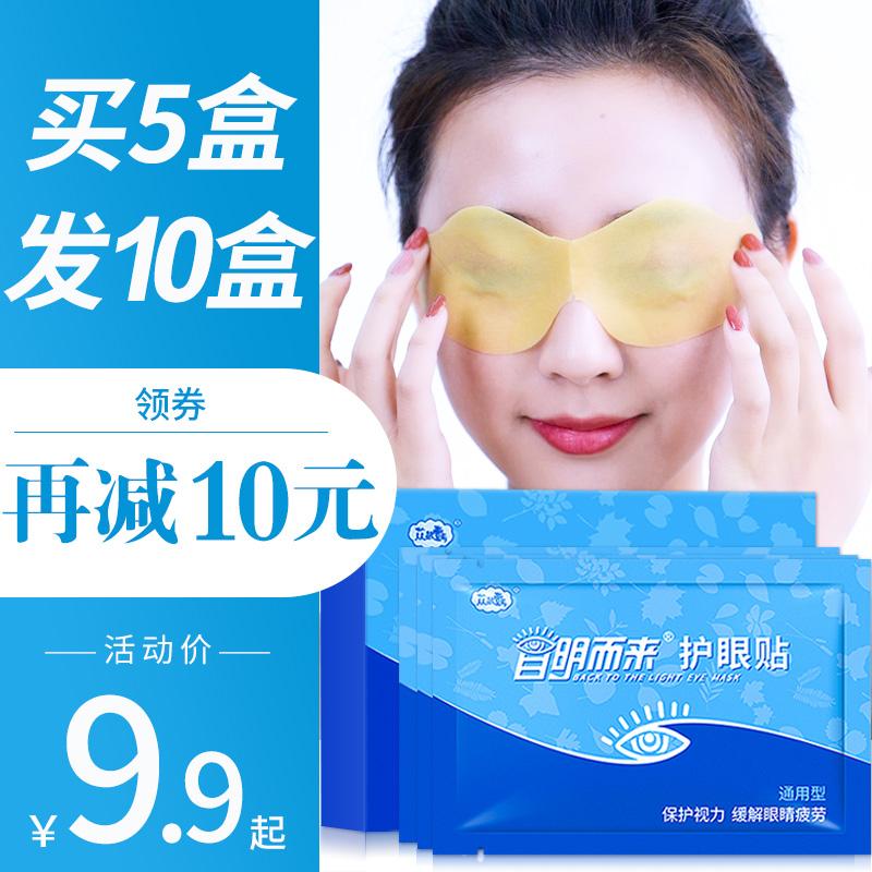 苁敏壹号眼贴缓解眼疲劳视力冷敷近视正品中药明目视力学生护眼贴
