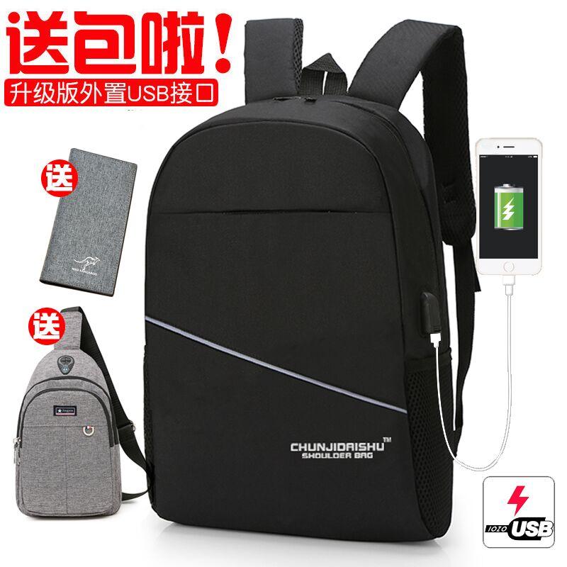 韩版男士背包商务旅行15.6寸笔记本电脑双肩包高中生大学生书包女券后79.92元