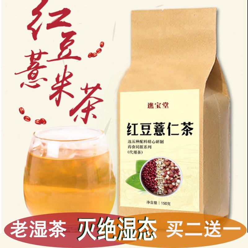 红豆薏仁茶祛湿茶12月01日最新优惠