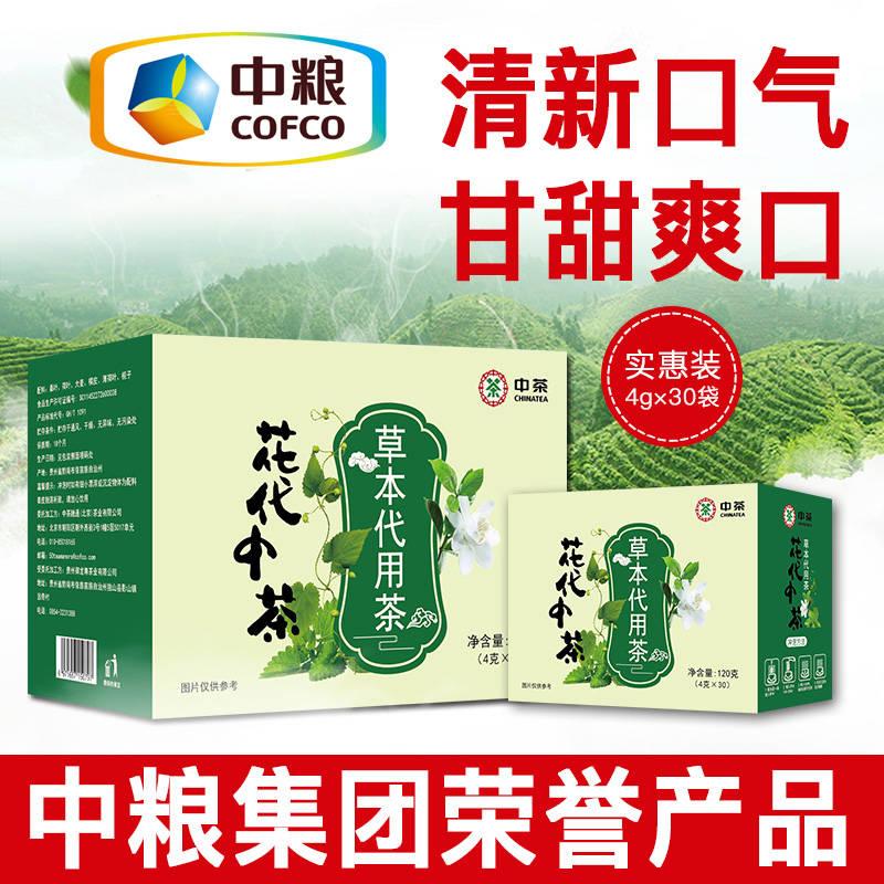 中茶草本三清茶金银花组合花茶去除口臭调理肠胃口气重袋泡凉茶包