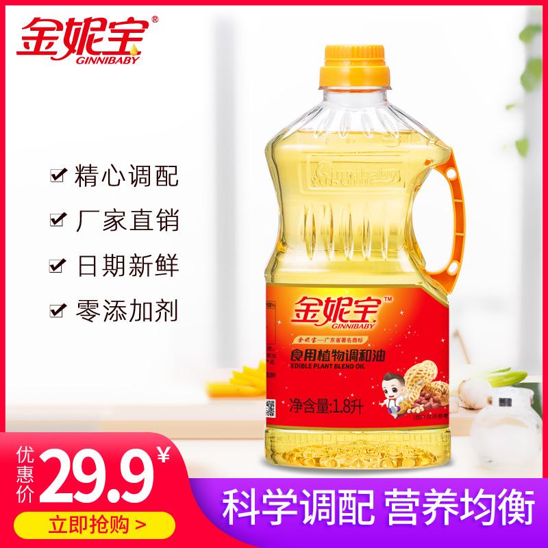 金妮宝1.8L浓香花生食用植物调和油