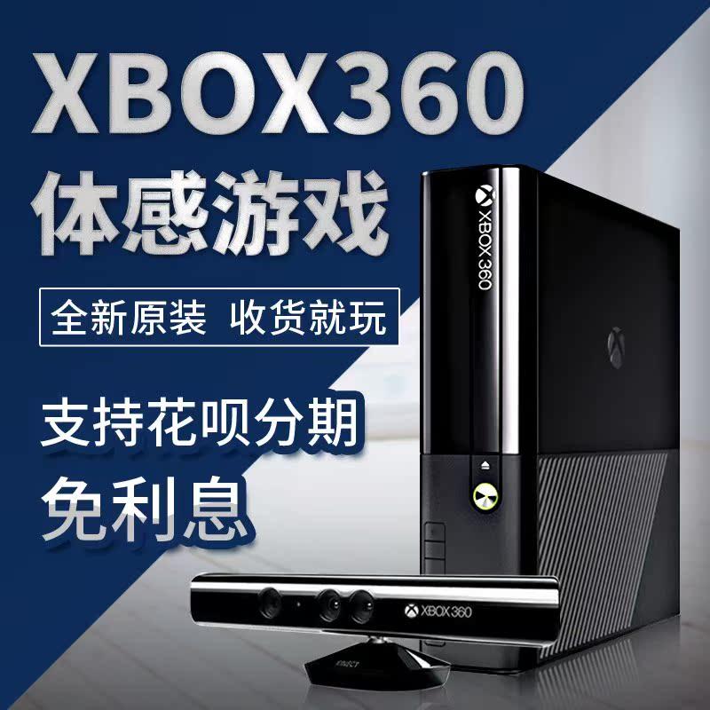 抖音同款xbox360体感ns ps3游戏机热销0件手慢无