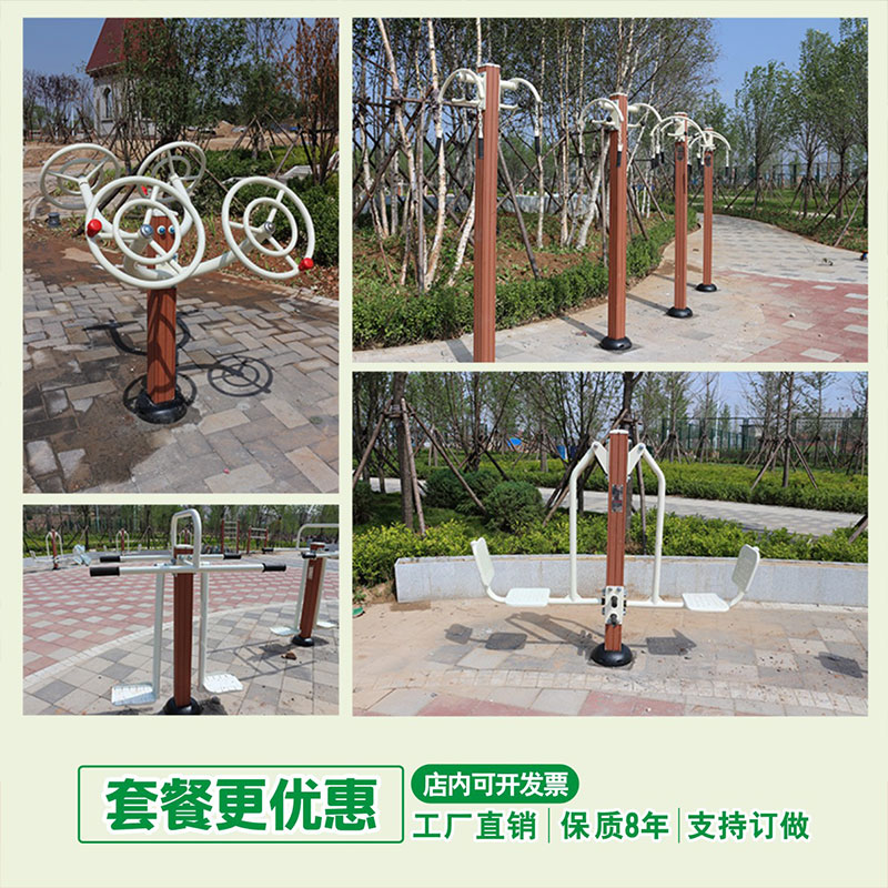 Outdoor fitness equipment Park community square home outdoor community path plastic wood exercise equipment for the elderly