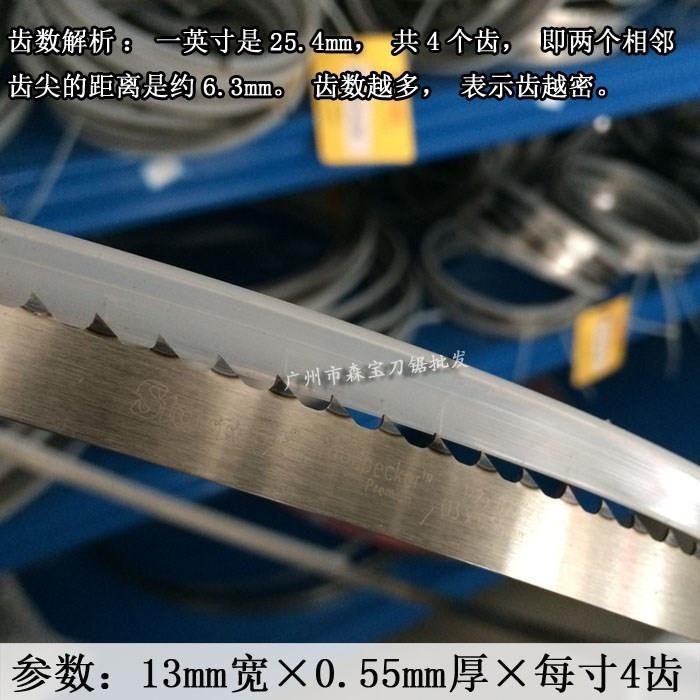 2018新款上海精诚8寸10寸带锯机用锯条1425/1750mm长硬木工带锯条