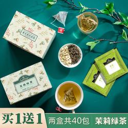 茉莉花茶 小包装 茉莉绿茶 特级茶包冷泡茶 袋泡茶叶茉莉花浓香型