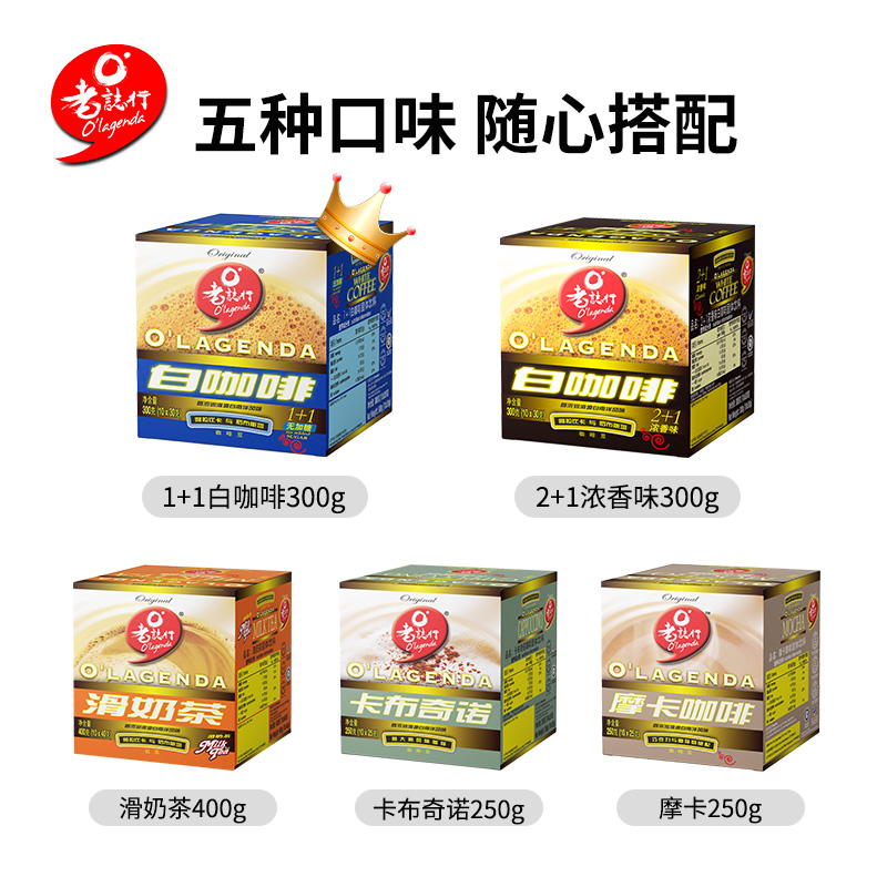Imported from Malaysia laozhixing sugar free two in one instant white coffee powder, 300g of delicious coffee in a box