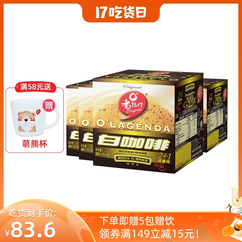 Malaysia original imported 2 + 1 Luzhou flavor instant white coffee powder 3 in 1 4 box refreshing package