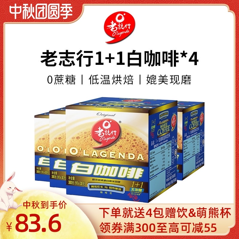 Malaysian imported laozhixing white coffee 1 + 1 sucrose free instant 4-Box full-bodied, smooth and refreshing package