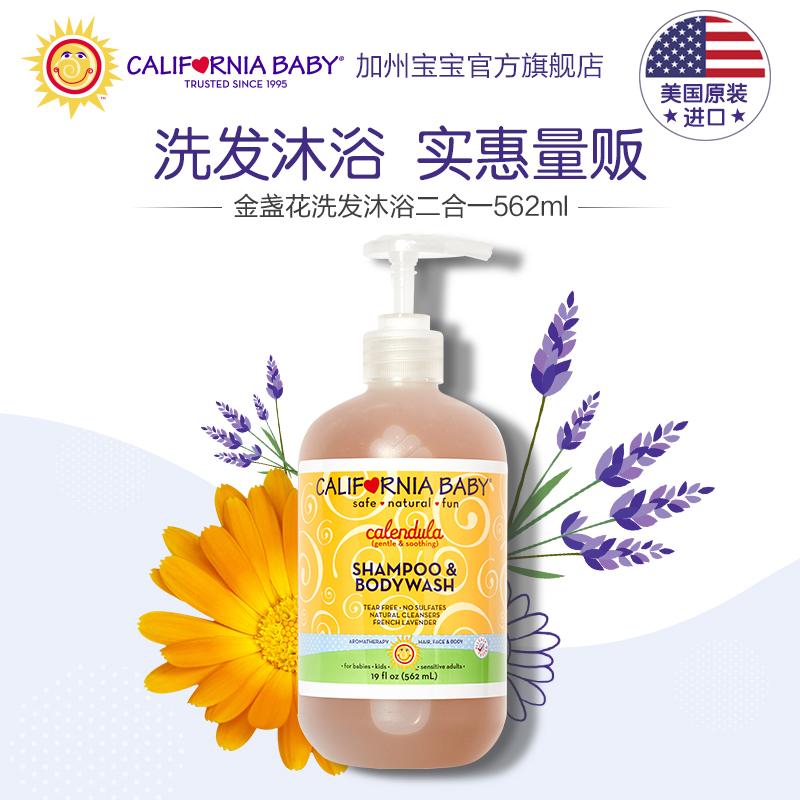 加州宝宝金盏花儿童洗发沐浴洗发水