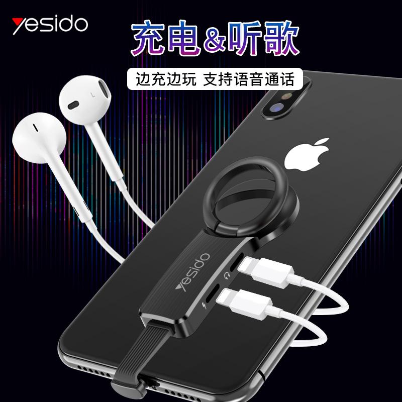 yesido苹果x耳机转接头手机指环扣iphone7转换器8plus充电二合一线
