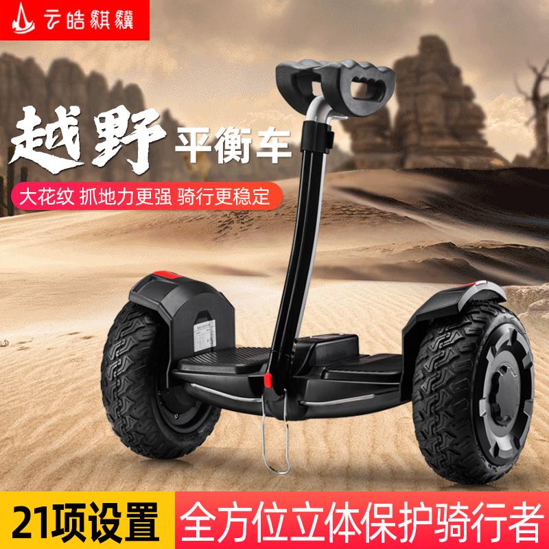 智能平衡车大人成年人上下班用体感车11寸越野代步大轮儿童小学生