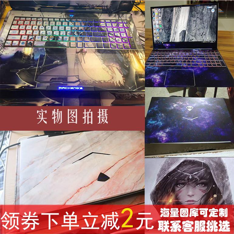 机械革命深海幽灵x6tis/pro S1plus笔记本贴膜电脑外壳贴纸15.6寸