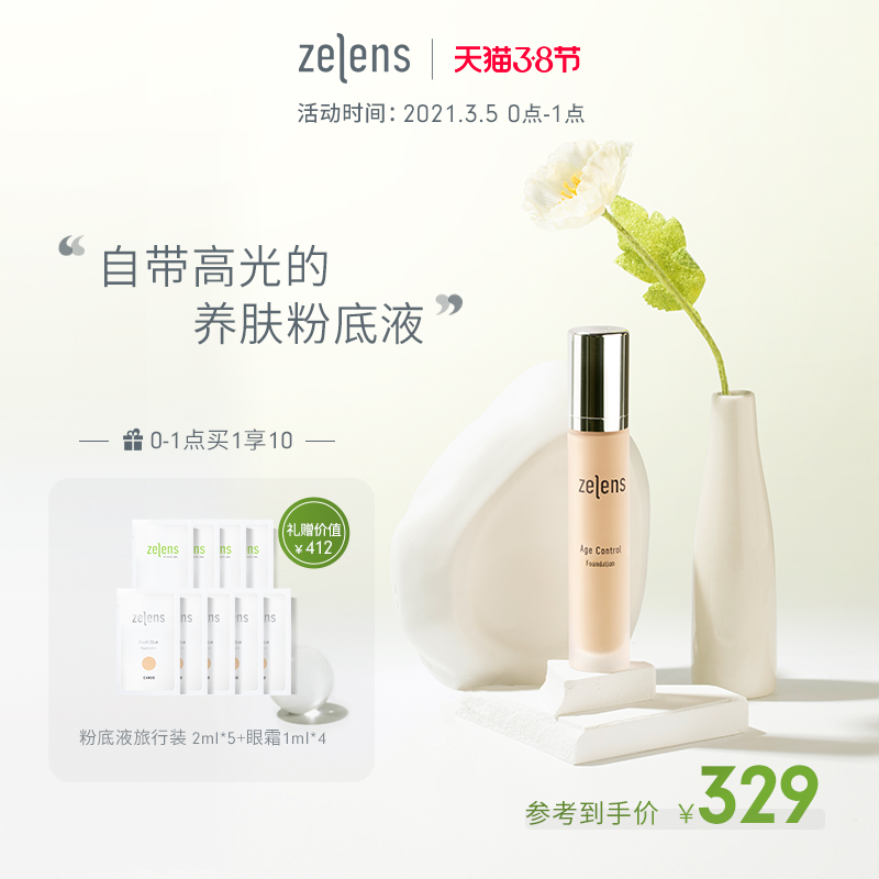 zelens star diamond skin nourishing liquid foundation cream muscle concealer moisturizing lasting light and dry skin mother Age