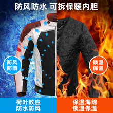 Lei Wing motorcycle cycling suit men's winter warm waterproof thickened cycling motorcycle suit four season knight equipment