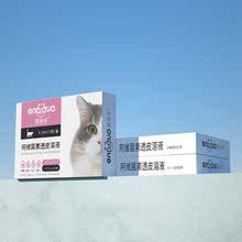 猫咪体内外驱虫药跳蚤打虫药螨虫