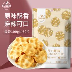 李佳琦直播间 红谷林小石子饼西安特产石头饼充饥热网红零食低量