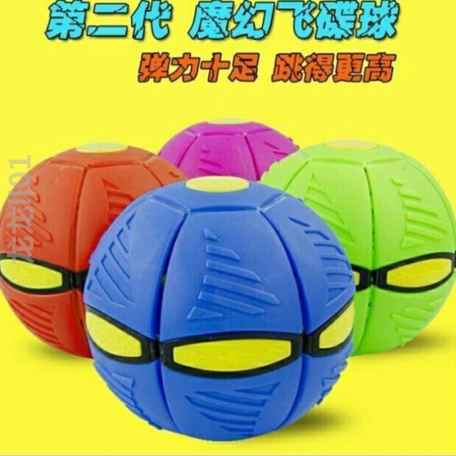 Childrens flying saucer, magic flying saucer, magic ball shape changing device