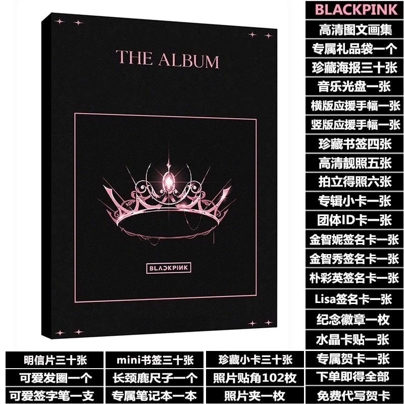 blackpink粉墨金智妮lisa金智秀rose专辑周边同款写真集赠海报
