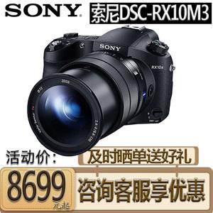索尼(SONY)DSC-RX10M3/RX10 III 黑卡数码相机/照相机/长焦相机