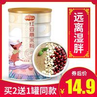 谷标宜坊红豆薏米粉薏仁代餐粉粥营养早餐冲饮即速食食品低饱腹卡