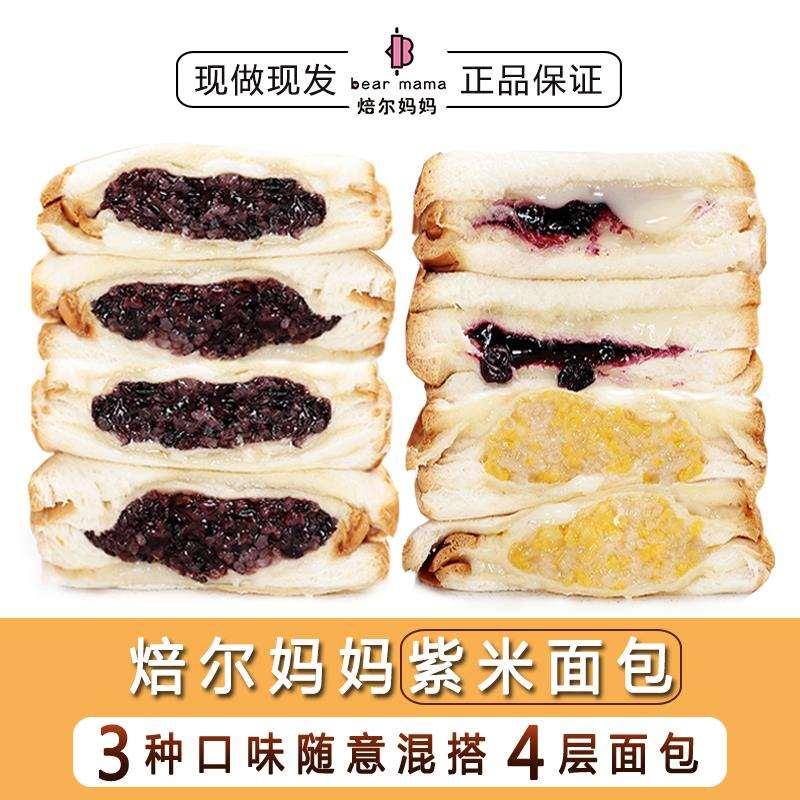 焙尔妈妈紫米奶酪原味蓝莓玉米倍热销0件手慢无