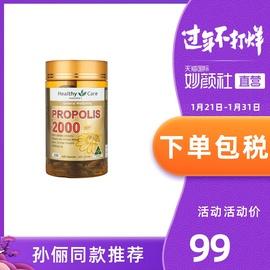 澳洲Healthy Care金装黑蜂胶软胶囊提高免疫力缓三高成人200粒/瓶图片