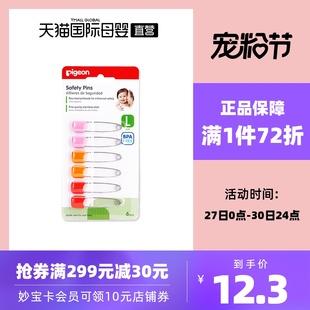 10881婴儿宝宝母婴宝卡奶瓶奶嘴 日本Pigeon贝亲别针大号6个卡装