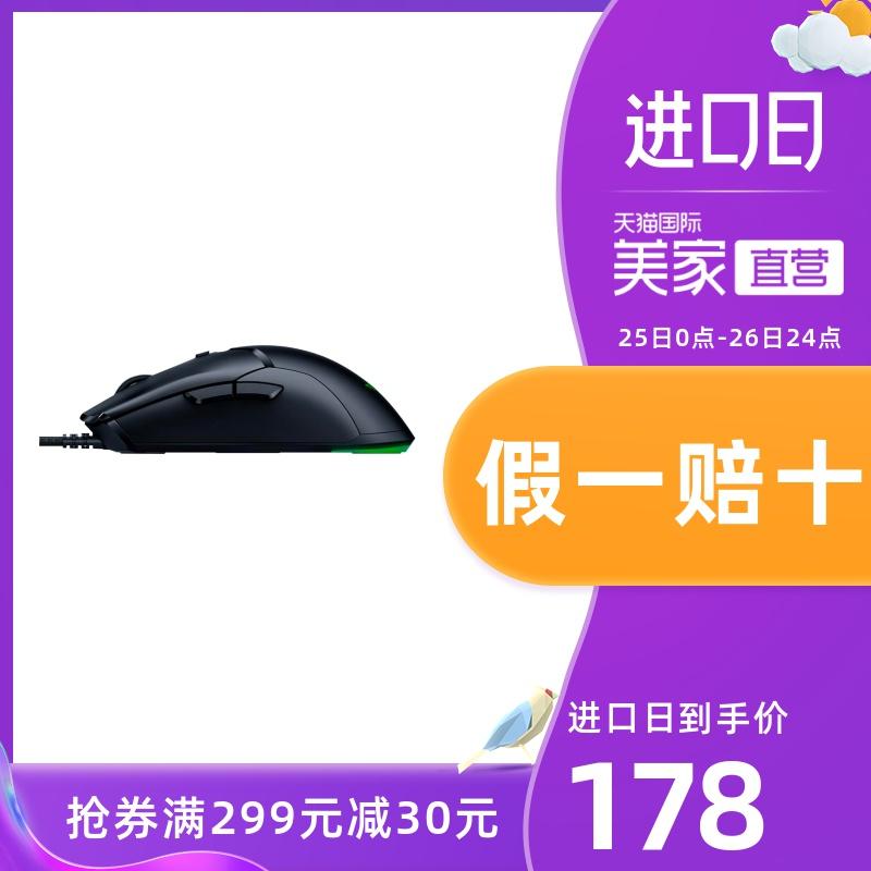 【直营】Razer雷蛇毒蝰迷你版61克轻量有线游戏鼠标电脑电竞神器