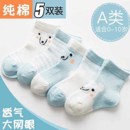宝宝袜子纯棉春秋薄款春夏男童女童儿童袜夏季0-1岁新生袜婴儿袜