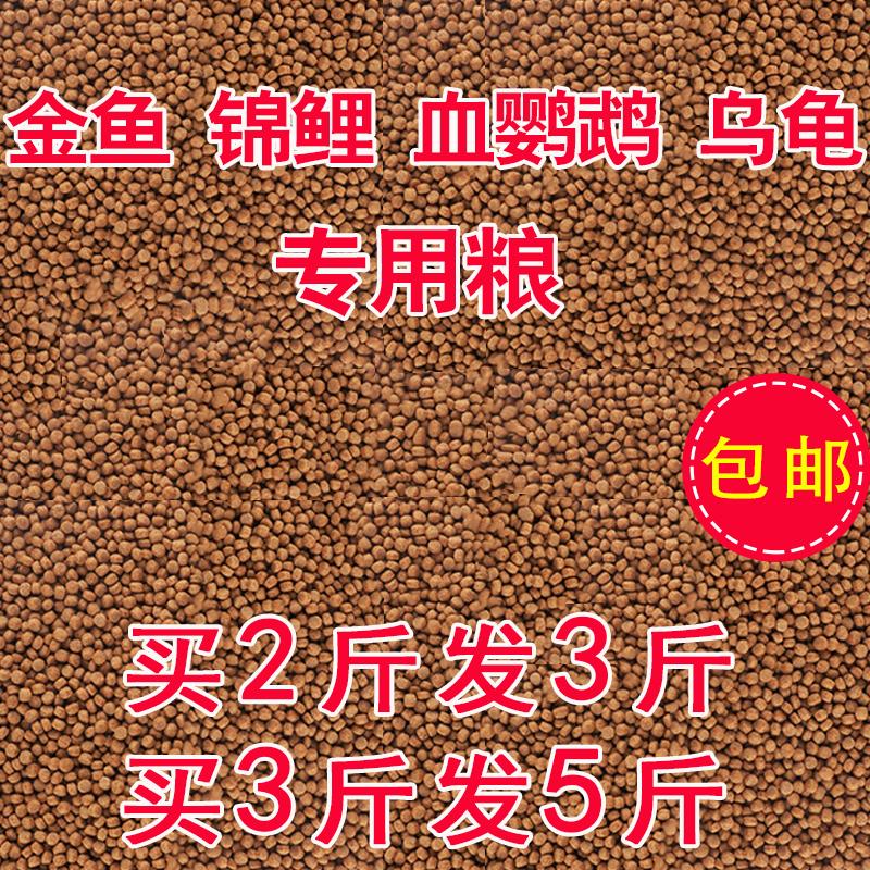 锦鲤饲料金鱼专用观赏鱼乌龟饲料鱼料通用型淡水鱼食鱼-锦鲤饲料(凯希慕旗舰店仅售5元)