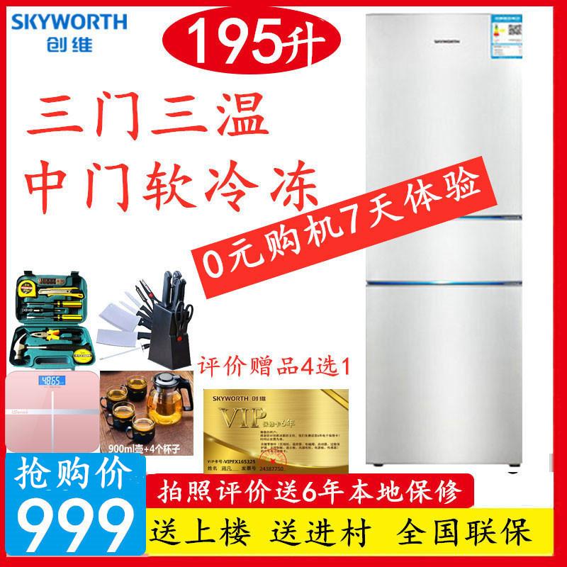 创维 冰箱195升 小型三开门三门多门电冰箱家用出租用BCD-195T(非品牌)