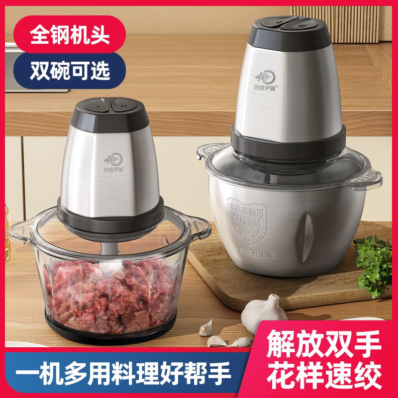 创盛伊族绞肉机家用电动小型多功能打肉料理绞馅辅食搅拌机碎菜器