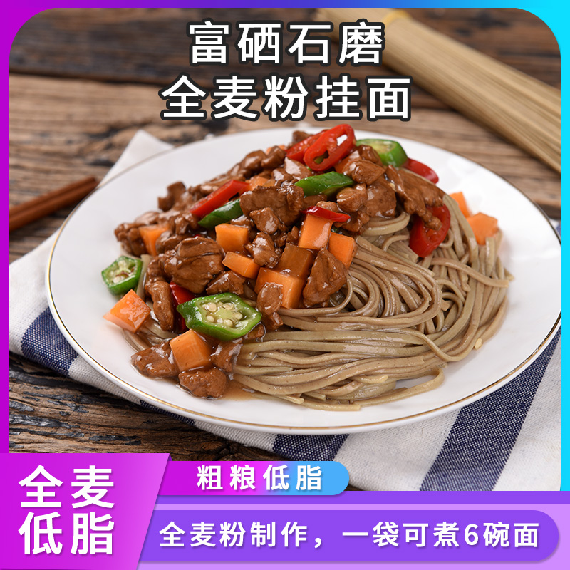 Whole wheat noodles noodles noodles instant food selenium enriched stone grinding coarse grains and miscellaneous grains low fat noodles to be boiled cold noodles