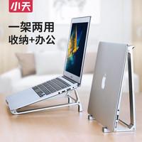 小天电脑支架笔记本增高桌面架子竖立式手提托架悬空收纳多功能铝合金surface散热pro苹果macbook15寸13mac