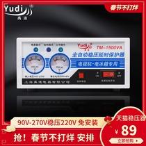 禹迪电脑稳压器小型功率1500w冰箱电视专用家用全自动220v稳压器