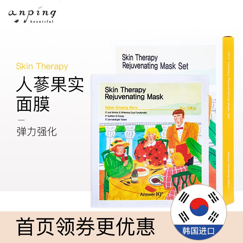 韩国Answer19+ Skin Therapy 黄色人蔘果实面膜