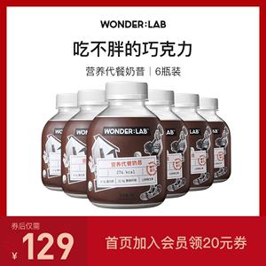 WonderLab嚼嚼奶昔低饱腹卡脂热量代餐粉粥营养食品粗粮早餐6瓶
