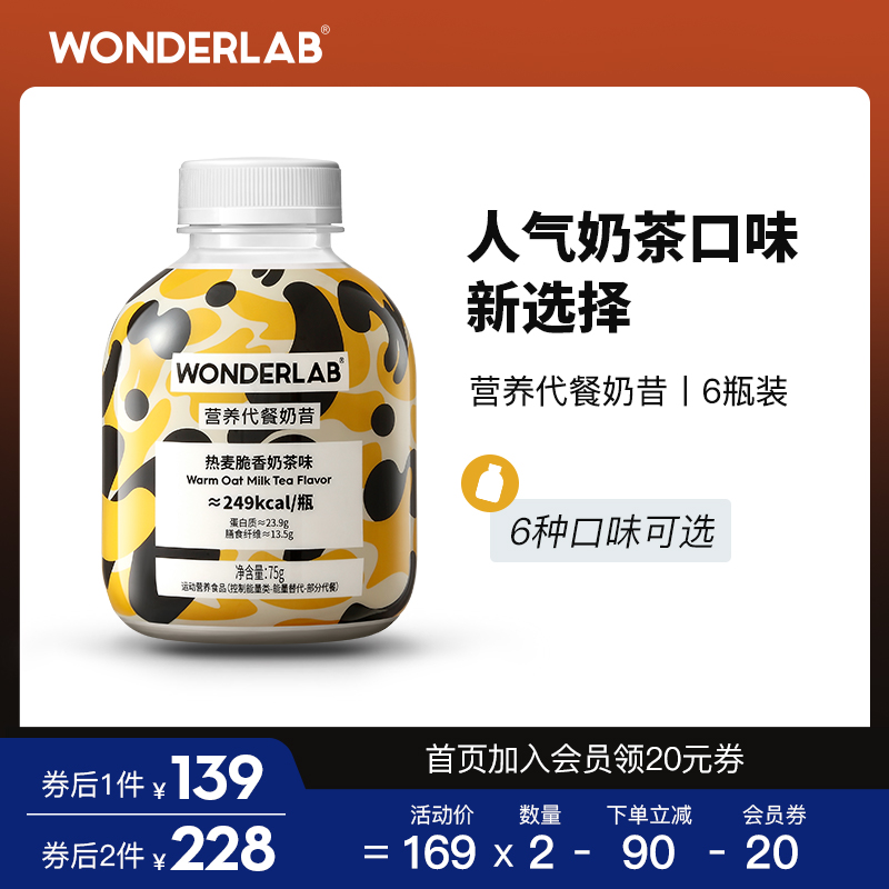 WonderLab奶茶口味代餐奶昔6瓶装 6种人气口味早晚餐粥粉饱腹食品