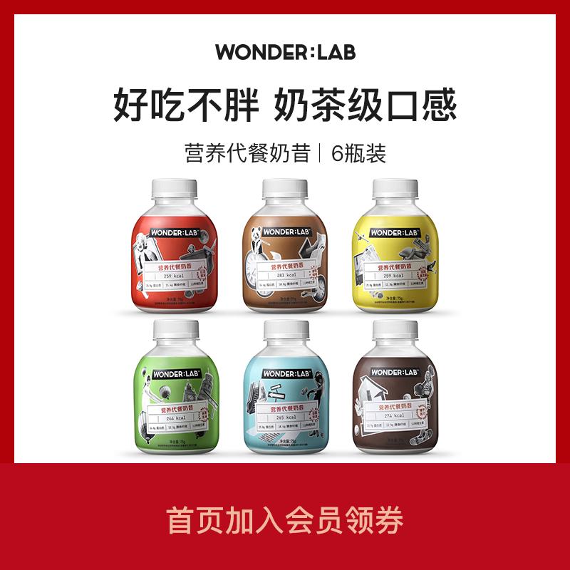WonderLab小胖瓶嚼嚼代餐奶昔 粉粥低早餐卡热量速食饱腹食品6瓶 thumbnail