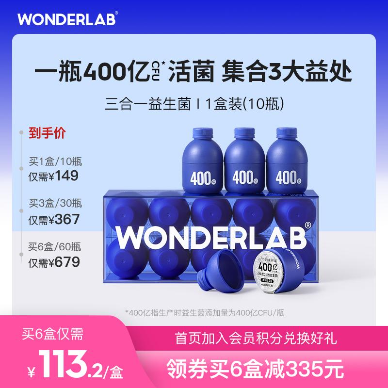 WonderLab小蓝胖瓶益生菌 大人儿童孕妇调理肠胃肠道便秘元冻干粉