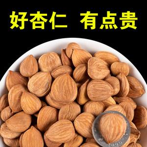 承德特产大扁甜杏仁生散装生杏仁生的原味熟南大新鲜坚果零食500g